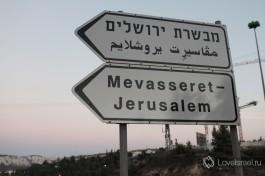 Сначала здесь был поселок Мевассерет-Йерушалаим. Теперь это название осталось только на указателе поворота на Мевассерет-Цион.
