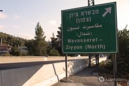 Первый въезд в Мевассерет-Цион со стороны Иерусалима.