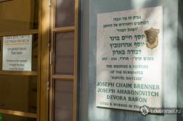 Тель-Авивский районе Неве-Цедек.