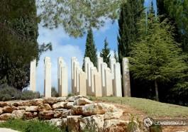 Яд Вашем – мемориал жертв Холокоста в городе город Иерусалим. Фото - Игорь Гершензон.
