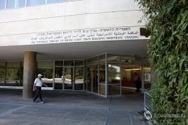 Израильская национальная библиотека в Иерусалиме.