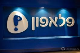 Израильский сотовый оператор Pelephone. Старейшая компания на израильском рынке сотовой связи.