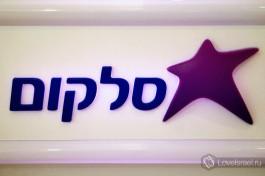 Израильская сотовая компания Cellcom. Около десяти лет тому назад позиционировались как самые дешевые на рынке израильской сотовой связи.