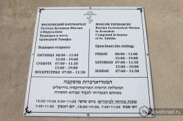 Часы работы церкви Святой Тавифы, Яффо.