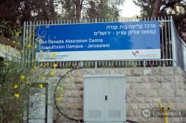 Центр абсорбции в Иерусалиме. Подобные центры есть и в других городах Израиля.