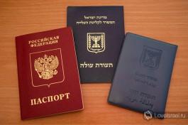 Многие россияне, репатриировавшись и получив израильское гражданство, оставляют и российское.