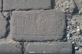 Надпись пожелания удачи на одном из камней, которыми вылажена улица Кардо Максимус, город Сусита.